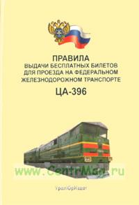 Правила выдачи бесплатных билетов для проезда на федеральном железнодорожном транспорте. ЦА-396
