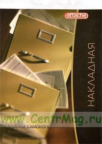 Накладная (бланки самокопирующиеся, 3-х слойные, 50 комплектов в пачке)