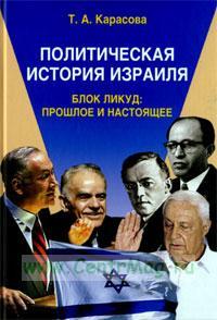 Политическая история Израиля: Блок Ликуд: прошлое и настоящее