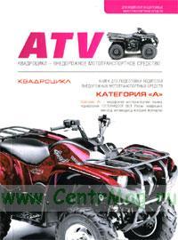 Книга для подготовки водителей внедорожных мототранспортных средств. Квадроцикл. Категория