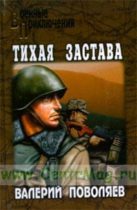 Тихая застава (военные приключения)