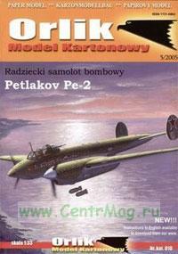 Модель-копия из бумаги самолета Petlakov Pe-2