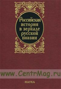 Российская история в зеркале русской поэзии: XI-XVII века