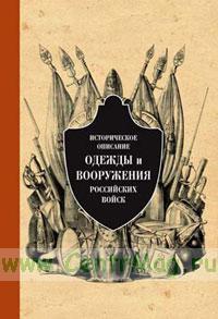 Историческое описание одежды и вооружения российских войск. Часть 8.