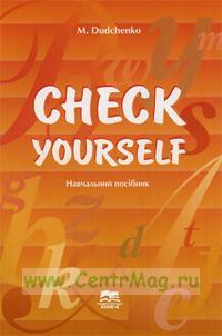 Check Yourself. Учебное пособие по английскому языку