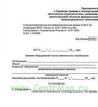 Акт приемки оборудования после комплексного опробования ФСУ-34