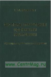 Системы управления ядерными реакторами. Принципы работы и создания