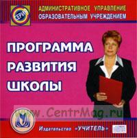 CD Программа развития школы
