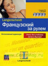 Французский за рулем. Интенсивный аудиокурс (4 аудио CD+ пособие)