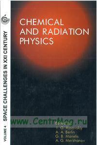 Космический вызов 21 века. Химическая и радиационная физика. Том 4.