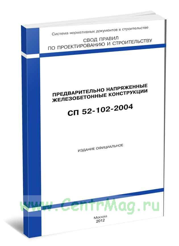 СП 52-102-2004 Предварительно напряженные железобетонные конструкции 2017 год. Последняя редакция