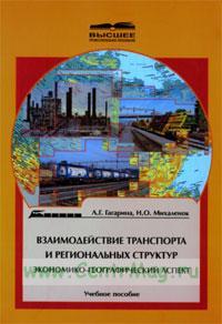 Взаимодействие транспорта и региональных структур. Экономико-географический аспект: Учебное пособие для студентов вузов ж.-д. транспорта