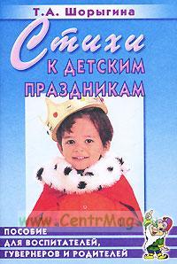 Стихи к детским праздникам