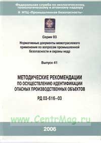 Методические рекомендации по осуществлению идентификации опасных производственных объектов РД 03-616-03
