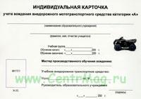 Индивидуальная карточка учета вождения внедорожного мототранспортного средства категории