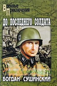 До последнего солдата (военные приключения)