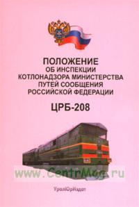 Положение об инспекции котлонадзора Министерства путей сообщения Российской Федерации. ЦРБ-208