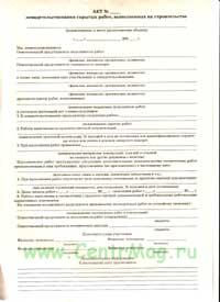 Акт освидетельствования скрытых работ, выполненных на строительстве (100 шт.)
