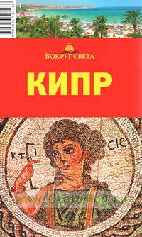 Кипр. Путеводитель (3-е издание, исправленное и дополненное)