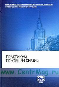 Практикум по общей химии: Учебное пособие (