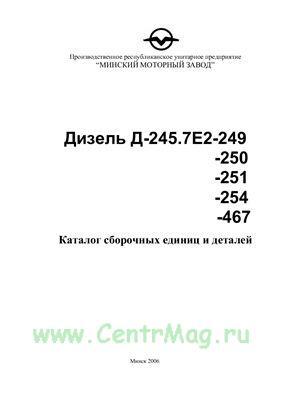 Дизель Д-245.7Е2-249, - 250, - 251, - 254, - 467. Каталог сборочных единиц и деталей