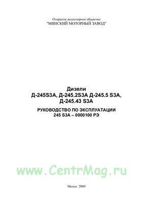 Дизели Д-245S3A, Д-245.2S3Дизели Д-245S3A, Д-245.2S3A Д-245.5 S3A, Д-245.43 S3A. Руководство по эксплуатации: 245 S3A - 0000100 РЭ