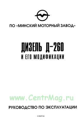 Дизель Д-260 и его модификации. Руководство по эксплуатации