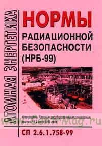 Нормы радиационной безопасности (НРБ-99). СП 2.6.1.758-99