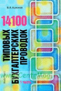14100 типовых бухгалтерских проводок. В 2 частях
