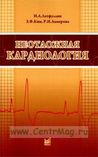 Неотложная кардиология: Учебно-методическое пособие (3-е издание, переработанное и дополненное..)