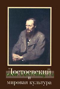 Достоевский и мировая культура. Альманах №14