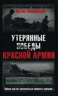 Утерянные победы Красной Армии. Война могла закончиться намного раньше