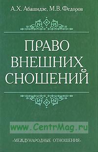 Право внешних сношений: Учебное пособие