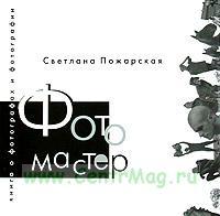 Фотомастер. Книга о фотографах и фотографии