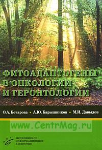 Фитоадаптогены в онкологии и геронтологии