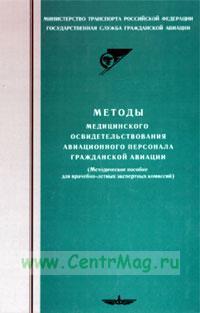 Методы медицинского освидетельствования авиационного персонала гражданской авиации (Методическое пособие для врачебно-летных экспертных комиссий)