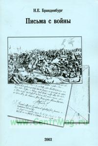 Письма с войны