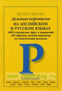 Деловая переписка на английском и русских языках