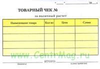 Товарный чек (самокопирующаяся бумага, 2- слойная, 50 комплектов без упаковки)