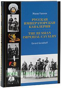 Русская императорская кавалерия. The Russian Imperial Cavalry