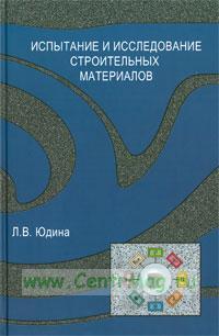Испытание и исследование строительных материалов: Учебное пособие