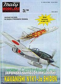 Модель-копия из бумаги самолета Kawanishi N1K1-Ja Shiden