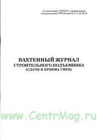 Вахтенный журнал строительного подъемника