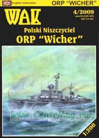 Модель-копия из бумаги корабля ORP