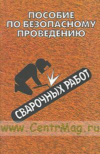 Пособие по безопасному проведению сварочных работ