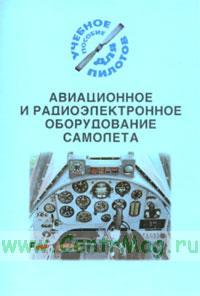 Авиационное и радиоэлектронное оборудование самолета. Подборка материалов по темам. Учебное пособие для пилотов