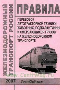 Правила перевозок автотракторной техники, животных,подкарантинных и смерзающихся на железнодорожном транспорте.