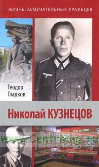 Николай Кузнецов.
