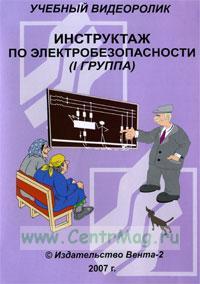 Электробезопасность в салонах красоты протокол по электробезопасности 3 группа
