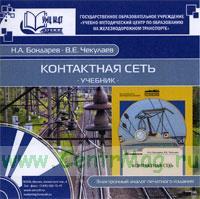 CD Контактная сеть. Учебник. Электронный аналог печатного издания.
